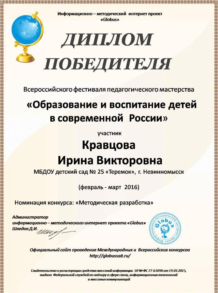 Кравцова Ирина Викторовна